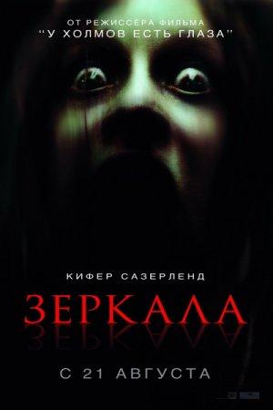 Cкачать бесплатно: Скачать фильм Зеркала / Mirrors (2008) DVDRip бесплатно