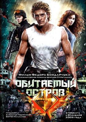 Обитаемый остров: Фильм первый (2008) TS