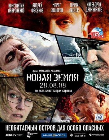 Cкачать бесплатно: Новая земля (2008) DVDRip