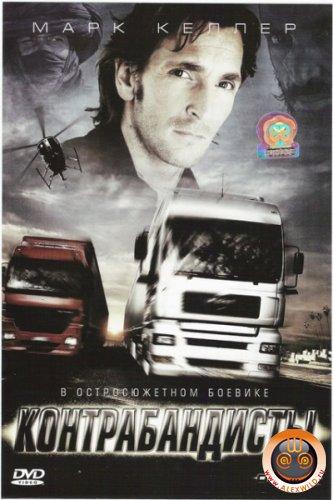 Cкачать бесплатно: Контрабандисты / Dekker the Trucker 2008/DVDRip
