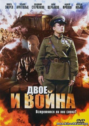 Двое и война (2007) DVDRip