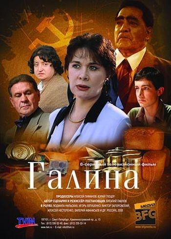Cкачать бесплатно: Галина (2008) SATRip