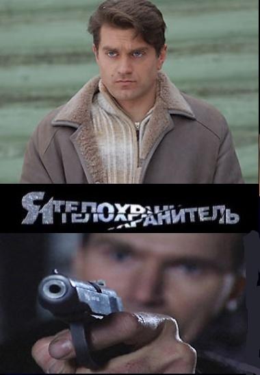 Cкачать бесплатно сериал: Я телохранитель (2008) SATRip