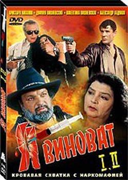 Я виноват (1993) DVDRip