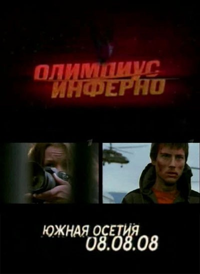 Олимпиус Инферно (2009/трейлер/5MB) TVRip
