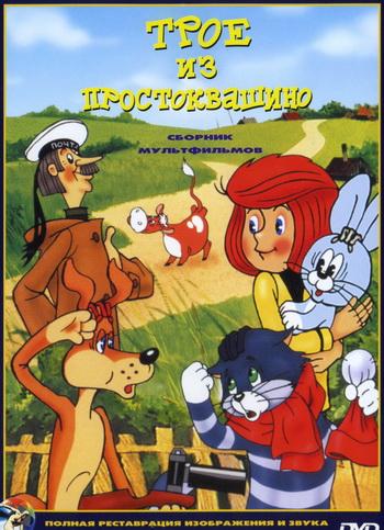 Трое из Простоквашино (1978) DVD5