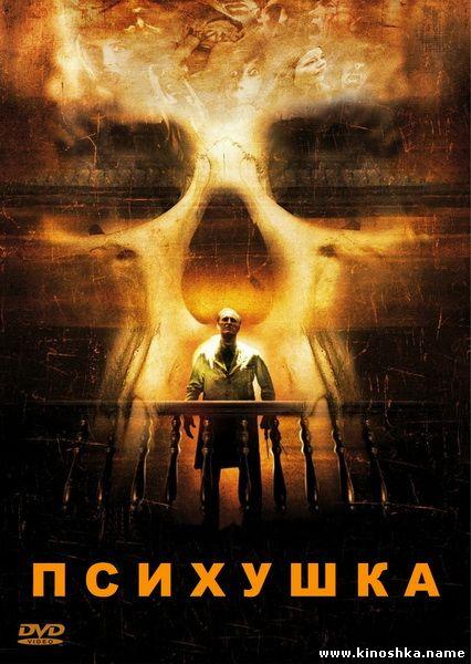 Психушка / Asylum (2007) DVD9